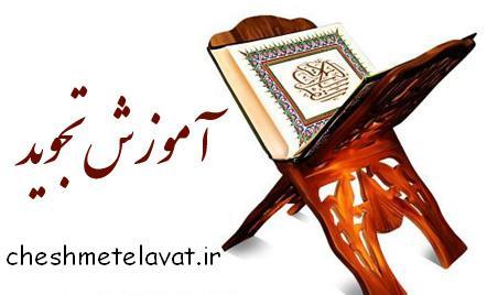تجوید قرآن