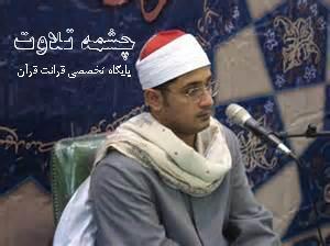 محمود شحات(چشمه تلاوت)