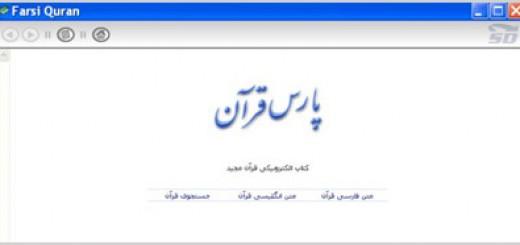 پارس قران