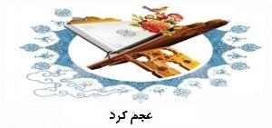 عجم-کرد
