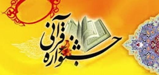 مسابقه قرآنی