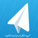 تلگرام قرآنی