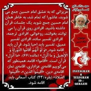 قرآن قرائتی