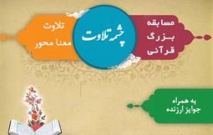 مسابقه چشمه تلاوتj