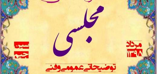 جشنواره قرآنی